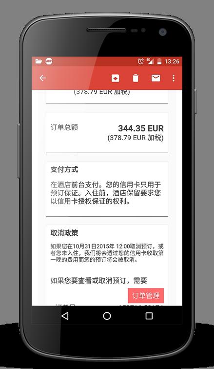 confirmacion de reserva hotel en chino